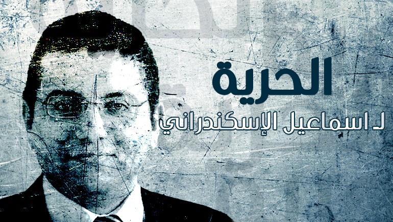 Free Ismael2