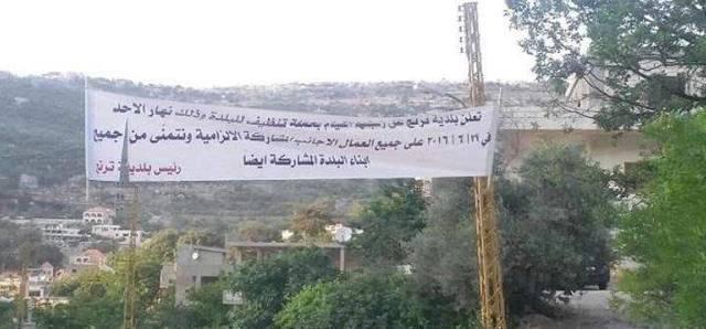 لافتة تطلب من العمال السوريين المشاركة الإلزامية بتنظيف بلدة ترتج